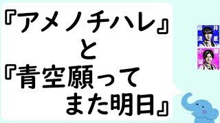 ジャニーズWESTの藤井流星くんと小瀧望くんが『アメノチハレ』の話をし...