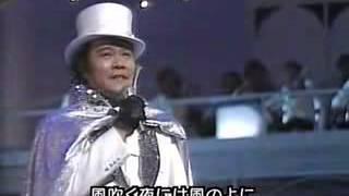 第32回NHK紅白歌合戦(昭和56年)の西田 敏行の「もしもピアノが弾けた...