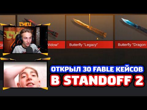 ОТКРЫЛ 30 FABLE КЕЙСОВ ПОДПИСЧИКУ В STANDOFF 2!