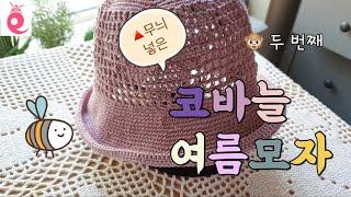 무늬 코바늘 여름모자 두 번째- 여름이 되었으니 모자 …