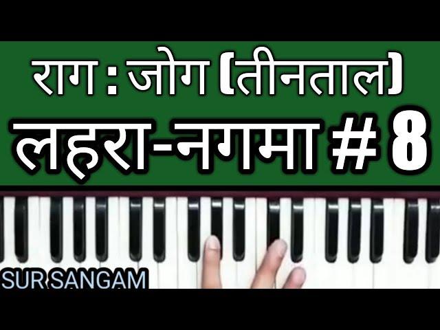 Lehra/ Nagma - Raag - Jog || Teen Taal || Tempo # 50 || C# Scale Harmonium