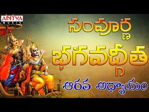 Sampoorna Bhagavad Geeta - Dyana  Yogam | Chapter - 6 | Arjun, Madugula Siva Sri Sharma