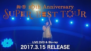 2017/3/15リリース DVD/Blu-ray 「10th Anniversary SUPER BEST TOUR 」...