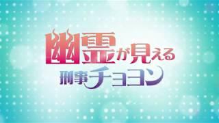 チョヨン~幽霊が見える刑事~ 第9話
