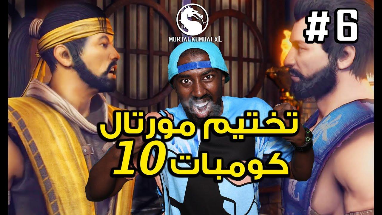 #6 تختيم مورتال كومبات10  (قصة سكوربيون)!!!  - Mortal Kombat XL