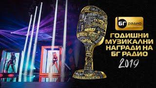 4Magic - Kolko mi lipsvash - BG Radio Music Awards 2019