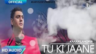 Tu Ki Jaane   Audio Song   Karan Lahoria   Latest Punjabi Song 2018   Antique Media Records