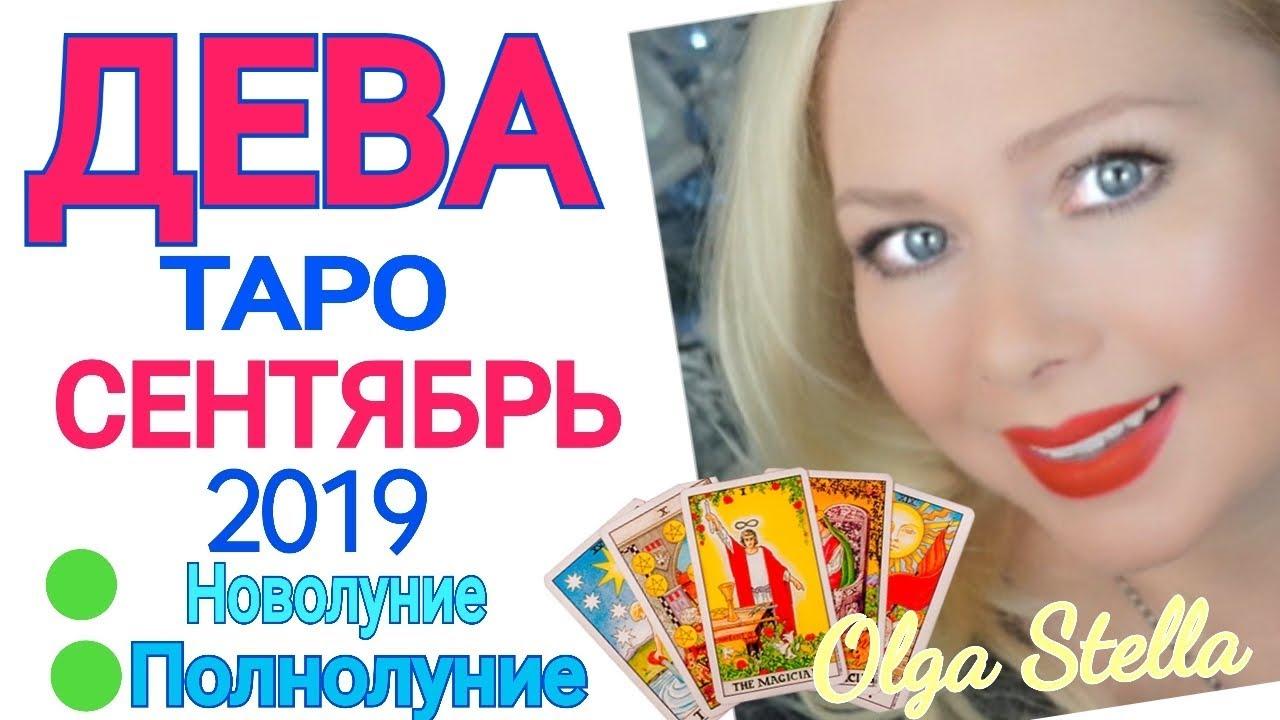 ДЕВА СЕНТЯБРЬ 2019/ДЕВА ТАРО ПРОГНОЗ на СЕНТЯБРЬ 2019