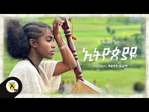 Rahel Getu - Ethiopiaye - New Ethiopian Music 2021 - ( Official Music Video ) ተጋበዙልን