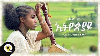 Awtar tv - Rahel Getu - Ethiopiaye - New Ethiopian Music 2021 - ( Official Music Video )
