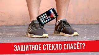Тест iPhone c защитным стеклом, поможет?