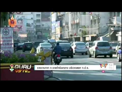 กูรูจราจร by PostTV วันที่ 31 มี.ค.58 เวลา 16.55-17.00 น. ทาง AMARIN TVHD ช่อง34/44