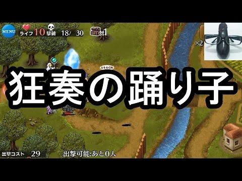 【千年戦争アイギス】暗黒舞踏会:狂奏の踊り子 ☆3【実況】