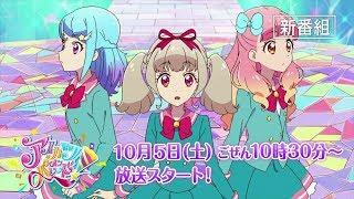 TVアニメ「アイカツオンパレード!」は毎週土曜日ごぜん10時30分スタート! 放送時間がお引越しして、新しいアイカツ!はじまります! さあい...