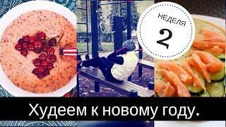 Худеем к новому году. 2 неделя. Рецепты ПП. Минус 1,5 кг