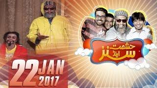 CPEC   Pak- China Zindabad   Hashmat & Sons   SAMAA TV   22 Jan 2017