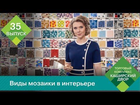 Виды мозаики в интерьере | Мозаика в ванной | Мозаика на кухне | Как клеить мозаичную плитку