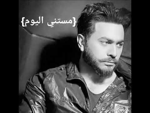 مستني اليوم تامر حسني   Mestany Alyom Tamer Hosny