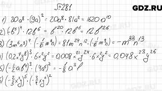 № 281 - Алгебра 7 класс Мерзляк