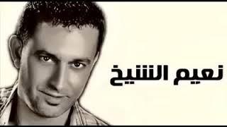 نعيم الشيخ - ام الشعر الخرووبي