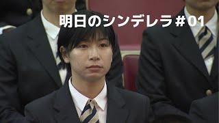 第1回 栄光への1stステージ ~シンデレラたちの出発~ 日本競輪選手養成所でガールズケイリン選手を目指す、第118回生選手候補生の物語です。...