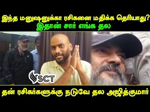 Thala Ajith's Love Towards His Fans Enormous | Awesome Reply to those So Called Trollers