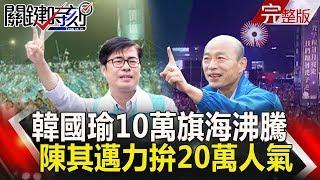 關鍵時刻 20181123節目播出版(有字幕)