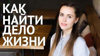 Как найти дело жизни и работу по душе?(Мой http://instagram.com/tanya_rybakova/ и сайт: http://tanyarybakova.com Мой канал на YouTube: http://www.youtube.com/tanyarybakova Я вконтакте: ..., 2015-08-16T07:00:00.000Z)