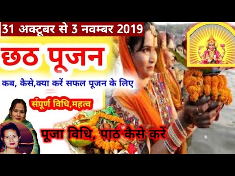 छठ पूजन 2018, छठ पूजा कैसे करें, chaat pooja kaise kare, chhat maiya ki puja, surya puja kaise kare