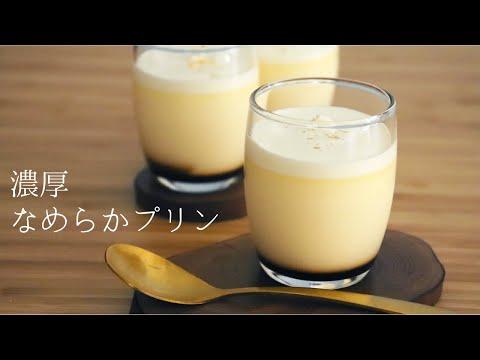 【濃厚なめらかプリン】【Creamy Pudding】の作り方/パティシエが教えるお菓子作り!