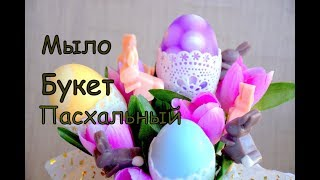 Soap BOUQUET with Easter eggs. Hand Made Soap
