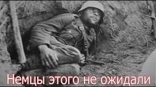 Немцы этого не ожидали , поражение третьего рейха . Вторая мировая война .
