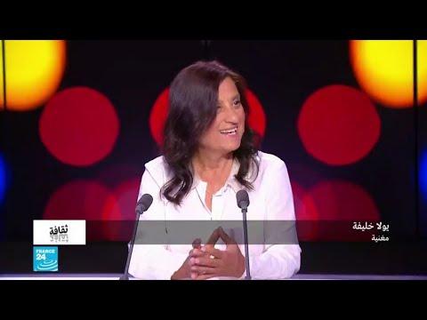 أغان عن الحب والفرح والرحيل في ألبوم -في الطريق- للفنانة يولا خليفة  - 17:54-2019 / 6 / 24