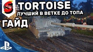 tortoise ГАЙД WOT CONSOLE  PS4 XBOX REVIEW ТОРТ ТОРТИК ОБЗОР World of Tanks MERCENARIES