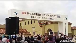 2018.3.18★新名神高速道路 川西IC~神戸JCT開通式典 西條遊児 検索動画 13