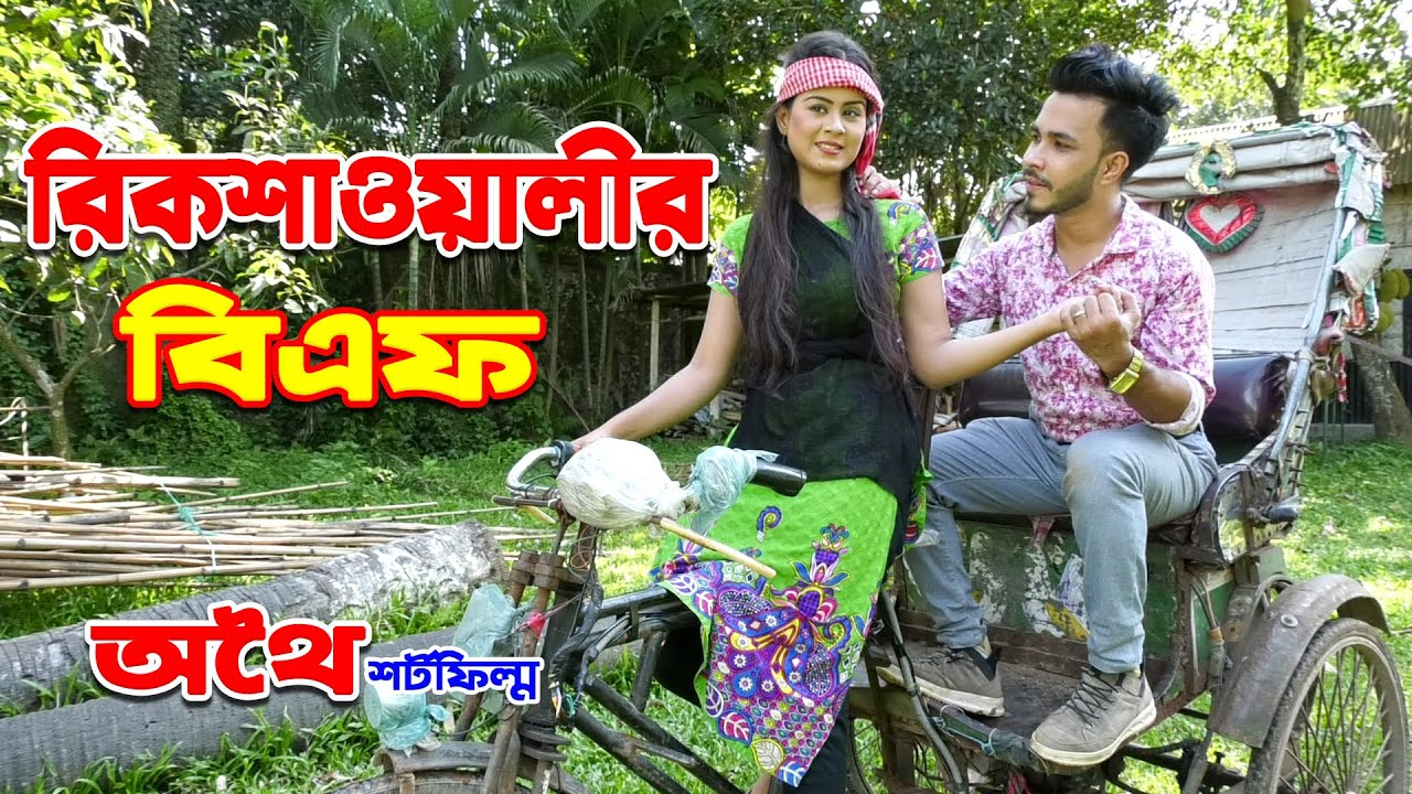 রিকশাওয়ালীর বিএফ | অথৈ অনুধাবন নাটক | জীবন মুখী শর্ট ফিল্ম | New Bangla Natok | Othoi Short Film
