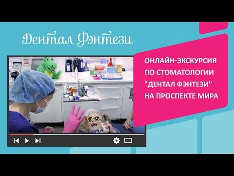 Онлайн-экскурсия: стоматология Дентал Фэнтези на Проспекте Мира