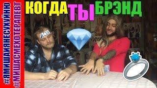 Когда тебе дарят украшение/ Рапунцель Дом-2/ ПАРОДИЯ