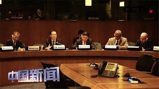 [中国新闻] 关注中美经贸摩擦 中方在联合国阐明严正立场   CCTV中文国际