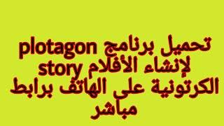 تحميل برنامج Plotagon Story مهكرة للاندرويد من ميديا فاير