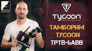 Обзор тамборима TYCOON TPTB-6ABB   Ручная перкуссия