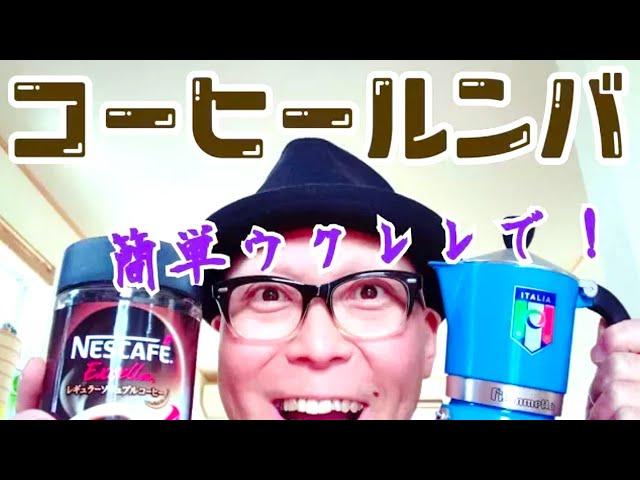 コーヒールンバ・ウクレレ 超かんたん版【コード&レッスン付】(with subtitle )