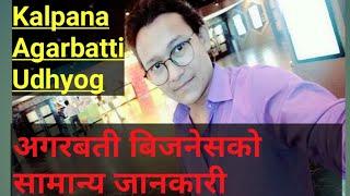 अगरबती बिजनेसको सामान्य जानकारी/basic information of agarbatti business/agarbatti business in nepal