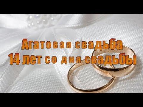 Агатовая свадьба 14 лет со дня свадьбы