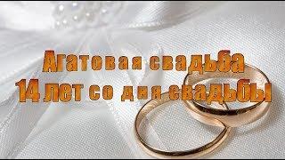 видео 35 лет со дня свадьбы - какая свадьба? Коралловая (нефритовая, полотняная) свадьба - годовщина свадьбы 35 лет