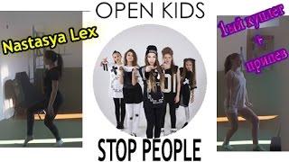 ВЫУЧИТЬ ОЧЕНЬ ЛЁГКИЙ ТАНЕЦ на песню Open kids - Stop people\ТВУ №1\Настасья Lex