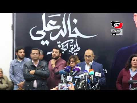 لحظة إعلان خالد علي قرار الانسحاب من الانتخابات الرئاسية