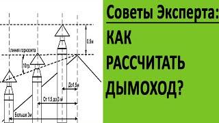 видео Дымоход для твердотопливного котла - расчет, схема, высота, диаметр, монтаж