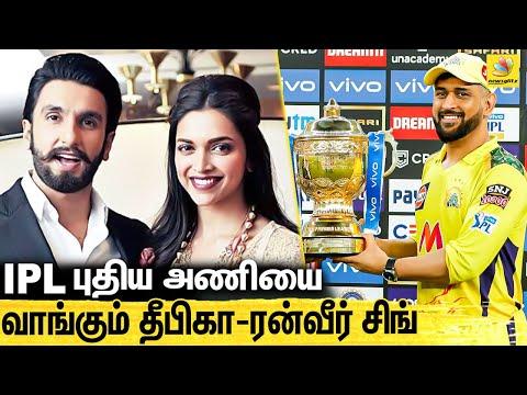 IPL-ல் கால்பதிக்கும் தீபிகா ரன்வீர் சிங் | Deepika Padukone, Ranveer Singh planned to buy IPL Team
