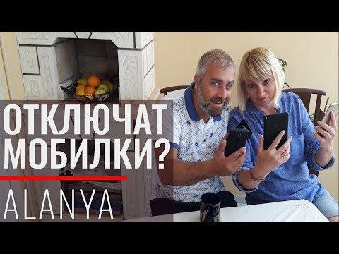 Иностранцам в Турции отключают мобильную связь. Что делать?